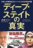 ディープ・ステイトの真実 日本人が絶対知らない! アメリカ大統領選の闇