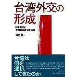 台湾外交の形成―日華断交と中華民国からの転換―