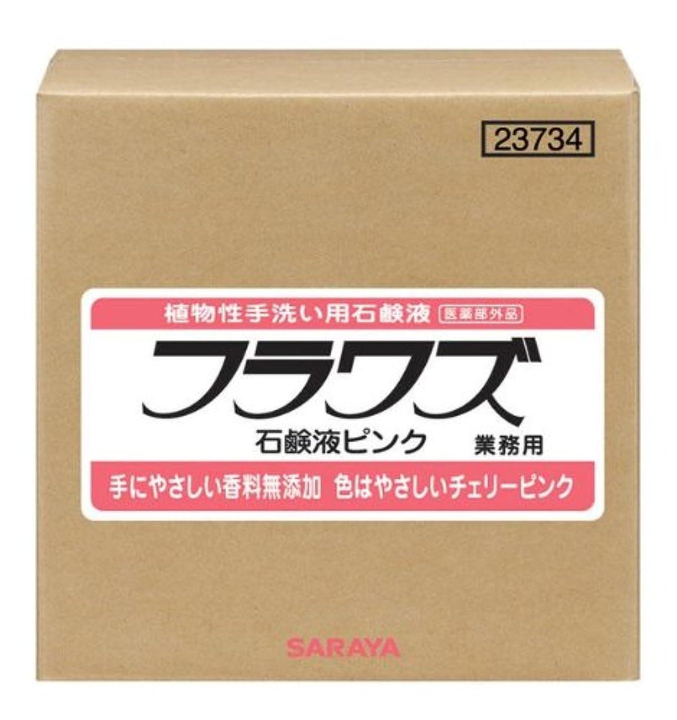 ブル大邸宅いまサラヤ フラワズ石鹸液ピンク 20kg BIB 1箱【同梱?代引不可】