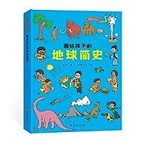 """画给孩子的地球简史 : 精装彩绘本(中国地质学家审读、校正,荣获""""值得向儿童推荐阅读的科普童书。"""")"""
