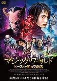 マジック・ワールド ビーストと闇の支配者[DVD]