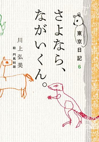 東京日記 6 さよなら、ながいくん。