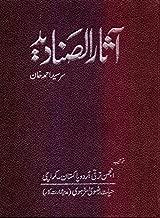 Asar-us-Sanadid by Sir Syed Ahmed Khan