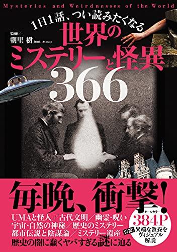1日1話、つい読みたくなる世界のミステリーと怪異366