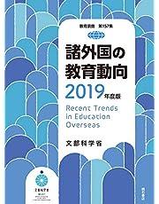 諸外国の教育動向 2019年度版 (教育調査 第 157)