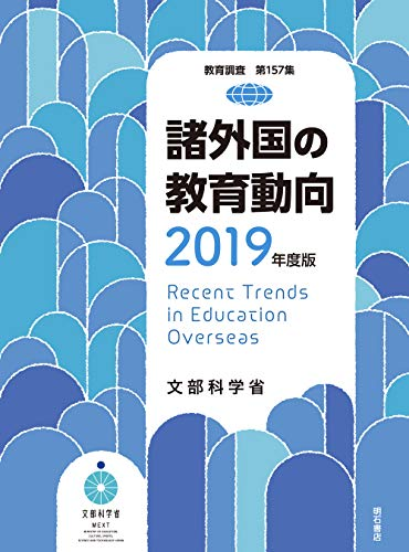 諸外国の教育動向 2019年度版 (教育調査 第 157)の詳細を見る