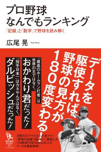 プロ野球なんでもランキング 「記録」と「数字」で野球を読み解く (知的発見!BOOKS)の詳細を見る