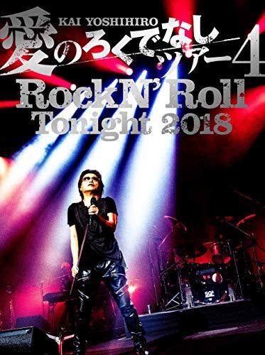 KAI YOSHIHIRO 愛のろくでなしツアー4 RockN' Roll Tonight 2018 [DVD]