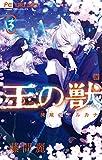 王の獣〜掩蔽のアルカナ〜(3) (フラワーコミックス)