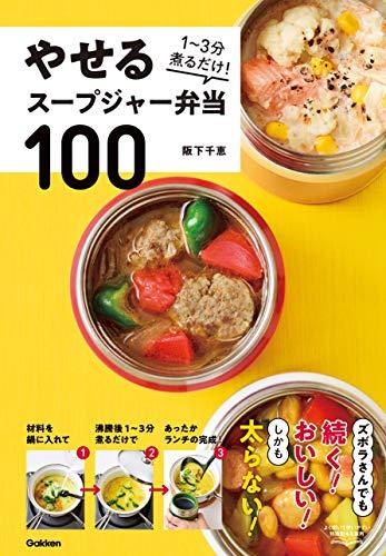 やせるスープジャー弁当100: 1~3分煮るだけ!