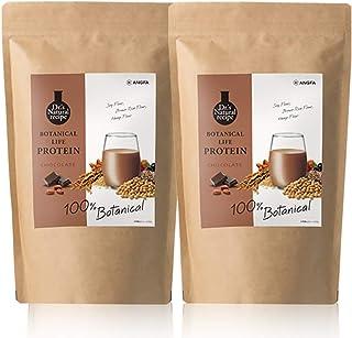 アンファー (ANGFA) ボタニカルライフ プロテイン (チョコレート味) <2個セット>ソイプロテイン ダイエット おきかえ 美容 女性用 [無添加/植物性/低糖質/低脂質/低カロリー/大豆 ソイ/ドクターズナチュラルレシピ ] 375g
