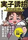 実子誘拐 - 「子供の連れ去り問題」――日本は世界から拉致大国と呼ばれている -