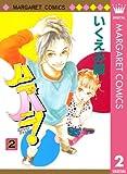 ハニバニ! 2 (マーガレットコミックスDIGITAL)