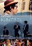 ある夜のできごと[DVD]