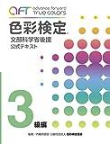 A・F・T色彩検定公式テキスト3級編 (2020年夏期検定まで対応)