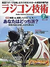 ラジコン技術 2019年 07 月号 [雑誌]