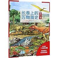 长卷上的万物简史:恐龙