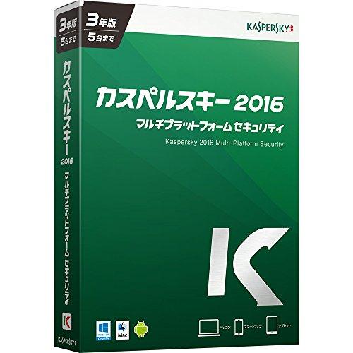 【旧製品】カスペルスキー 2016 マルチプラットフォーム セキュリティ|3年5台版|パッケージ版
