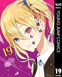 かぐや様は告らせたい〜天才たちの恋愛頭脳戦〜 19 (ヤングジャンプコミックスDIGITAL)