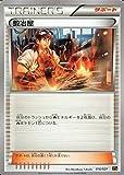 Pokemon Card Japanese - Blacksmith 016/021 - XYA