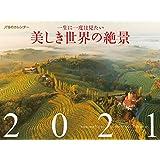 JTBのカレンダー 一生に一度は見たい 美しき世界の絶景 2021 (諸書籍)