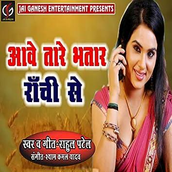 Aawe Tare Bhatar Ranchi Se
