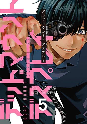 デッドマウント・デスプレイ (5) (ヤングガンガンコミックス)