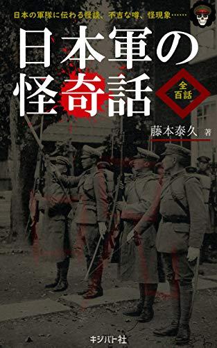 日本軍の怪奇話