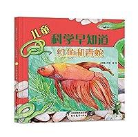 儿童科学早知道系列:红鱼和青蛇