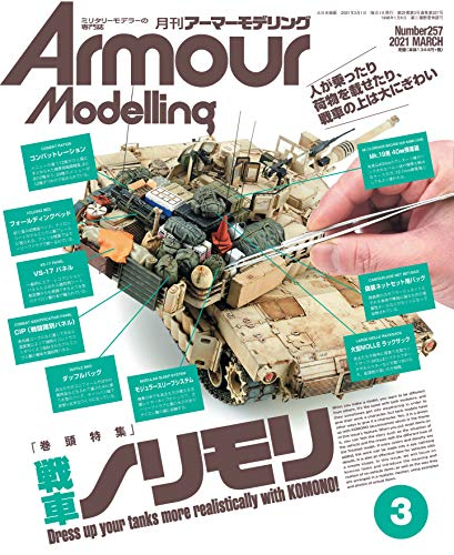 Armour Modelling(アーマーモデリング) 2021年 03 月号