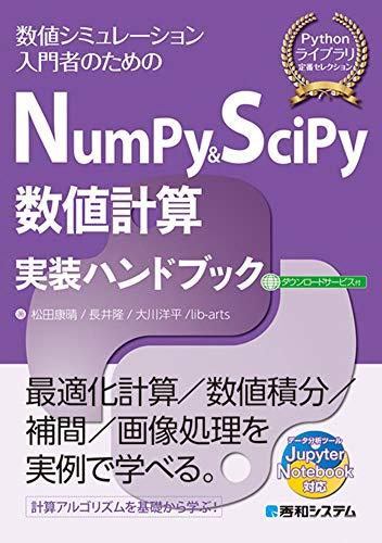 NumPy&SciPy数値計算実装ハンドブック (Pythonライブラリ定番セレクション)