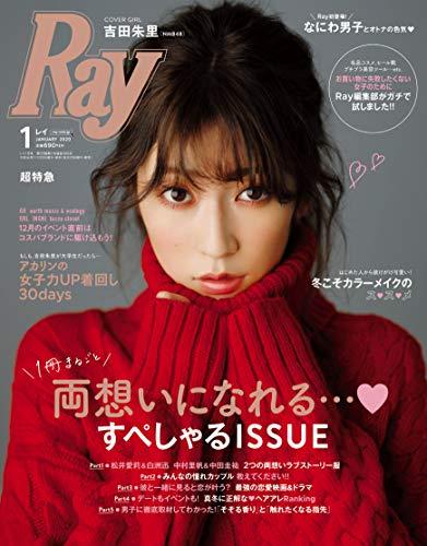 Ray(レイ) 2020年 01月号