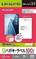 エレコム ハガキ用紙/光沢/特厚/宛名ラベル付/100セット EJH-GLH100