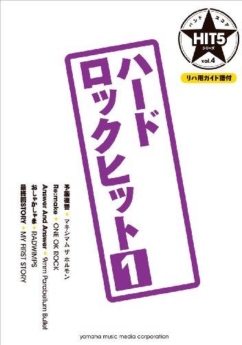 バンドスコア HIT5シリーズ Vol.04 ハードロックヒット1 【リハ用ガイド譜付】