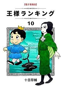 王様ランキング 10巻 表紙画像