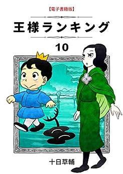 [十日草輔]の王様ランキング(10) (BLIC)