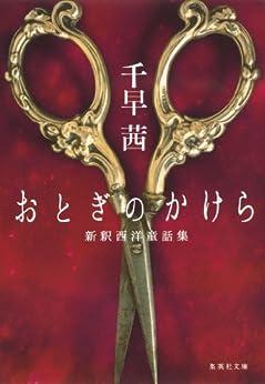 [千早茜]のおとぎのかけら 新釈西洋童話集 (集英社文庫)