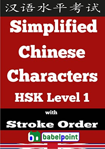 Simplified Chinese Characters HSK Level 1: with stroke order (English Edition)