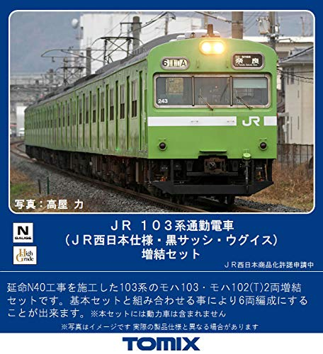 TOMIX Nゲージ JR 103系通勤電車 JR西日本仕様・黒サッシ・ウグイス 増結セット 98423 鉄道模型 電車