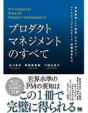 プロダクトマネジメントのすべて 事業戦略・IT開発・UXデザイン・マーケティングからチーム・組織運営まで