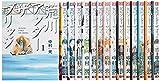 荒川アンダー ザ ブリッジ コミック 全15巻完結セット (ヤングガンガンコミックス)