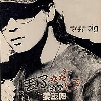 丢了幸福的猪