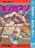 キン肉マン【期間限定無料】 27 (ジャンプコミックスDIGITAL)