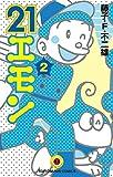 21エモン(2) (てんとう虫コミックス)