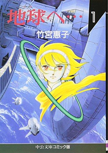 地球(テラ)へ… 1 (中公文庫 コミック版 た 1-1)