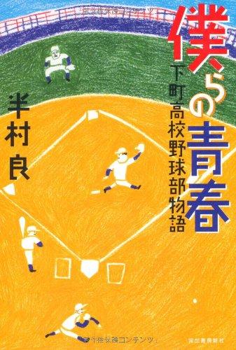 僕らの青春 下町高校野球部物語の詳細を見る