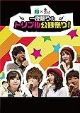 MF文庫J×響-HiBiKi Radio Station- 一夜限りのトリプル公録祭...[DVD]