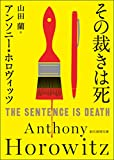 その裁きは死 ホーソーン&ホロヴィッツ・シリーズ (創元推理文庫)