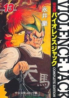 バイオレンスジャック―完全版 (13) (中公文庫―コミック版)