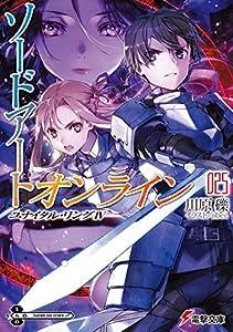 ソードアート・オンライン25 ユナイタル・リングIV (電撃文庫)